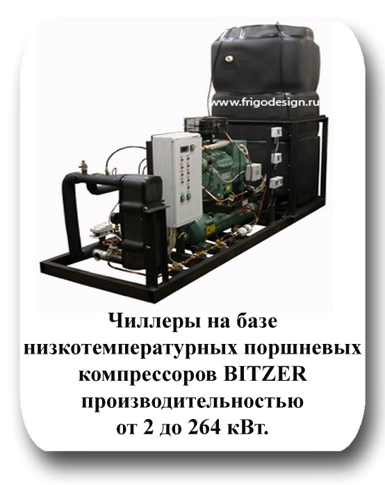система чиллер российского производства