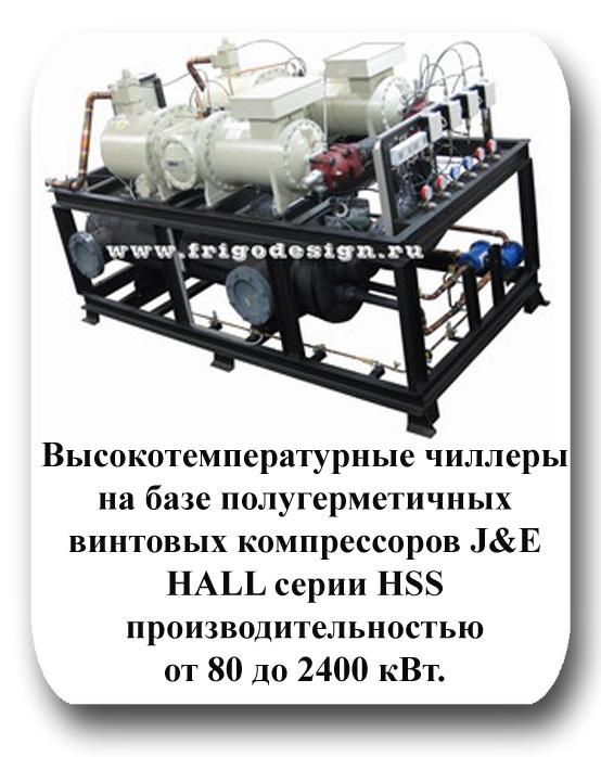 Российские чиллеры кондиционеры