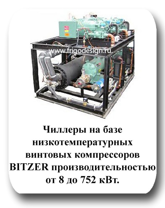 Холодильные чиллеры производство Россия