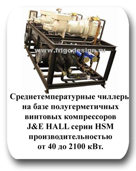 Российский чиллер с водяным охлаждением конденсатора