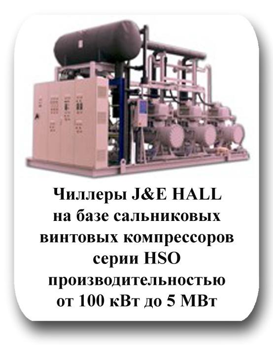 Холодильная установка Чиллеры J&E HALL