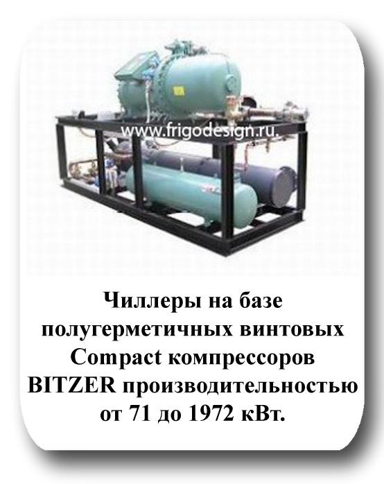 Российский Чиллер водяной