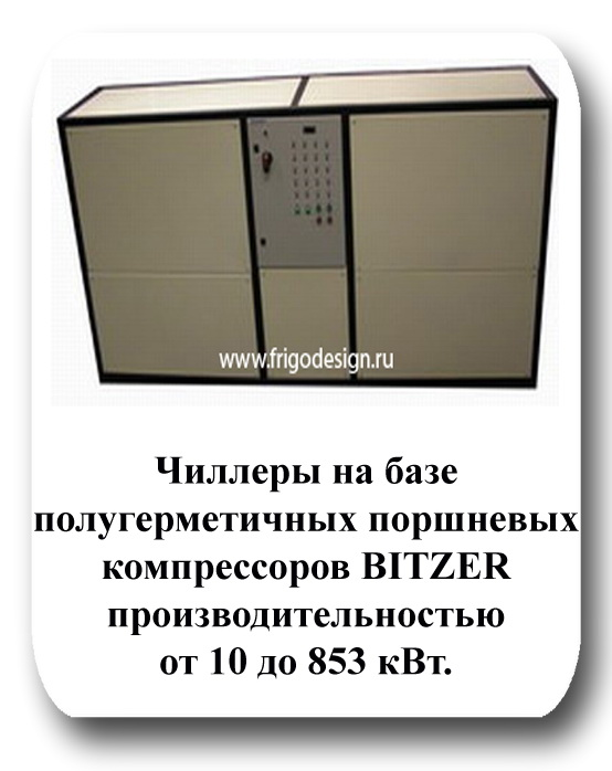система охлаждение чиллер российского производства