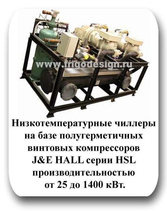 Российский чиллер с выносным конденсатором воздушного охлаждения