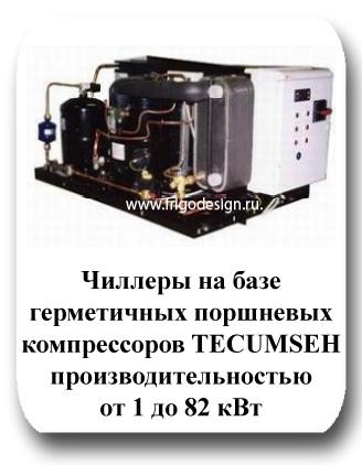 система кондиционирования чиллер производство Россия